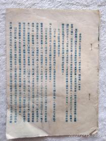 """教育部会部长在北京医学院作""""教育大纲""""的报告 (油印本繁体字) 共4张"""