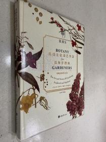 英国皇家园艺学会植物学指南(16开精装本)