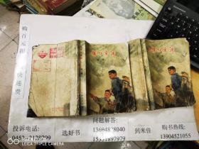 三探红鱼洞(上下册)文革插图版小说,彩色美术封面,反映地质工人战斗生活的长篇小说 32开本