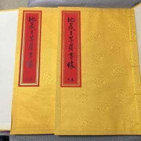 地藏王菩萨画像(上、下)