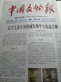 中国文物报2018.9.28【8版全】