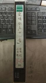 六场古装粤剧(定情剑底女儿香)【1盘录像带】
