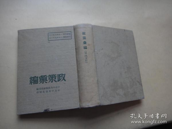 1948年以来政策汇编(党内文件)
