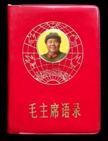 经典毛主席语录(地球)