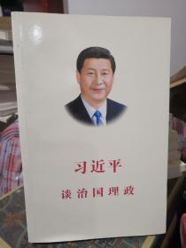 习近平谈治国理政(第一卷)...