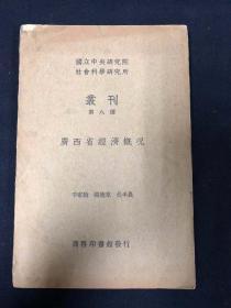 广西省经济概况 (国立中央研究院 社会葡京在线网投所丛刊 第八种 )