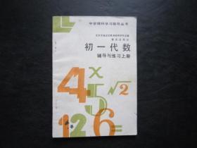 80年代老版初中数学教辅:中学理科学习指导丛书 初一代数辅导与练习上册