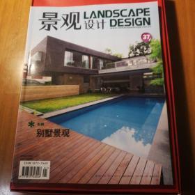 景观设计2010年1月20日 NO.1(总第37期)别墅景观