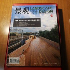 景观设计 2008 11月 总第30期