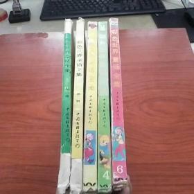 彩色世界童话全集 1-6辑缺第3辑 共5辑48本合售 缺第2.56册