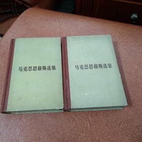 马克思恩格斯选集 第二、三卷