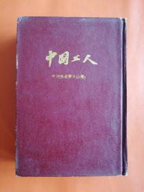 红色文献     中国工人(创刊号至第13期)