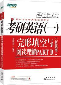 新东方 考研英语(一)完形填空与阅读理解 PART B(新题型) 2020