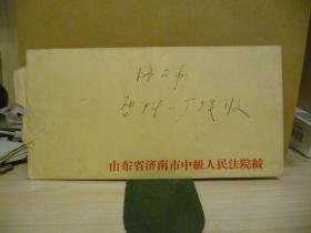 文革邮票实寄封,珍宝岛编号7,1970