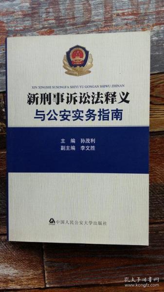 新刑事诉讼法释义与公安实务指南