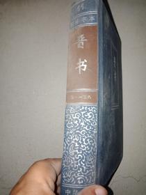 简体字横排本二十四史(11):晋书(卷一 -- 三六)精装