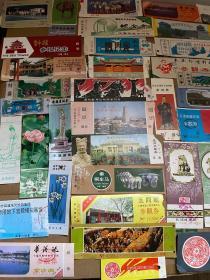 陕西旅游景点门票(48张)旧版的