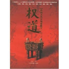 权道:中国古代官场谋略学