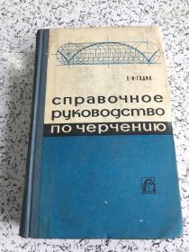 制图参考指南   俄文原版