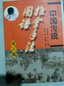 中国传统。推拿手法。图谱,成人篇,正版