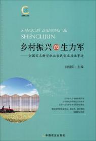 乡村振兴的生力军——全国百名新型职业农民创业兴业事迹