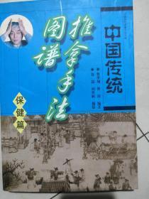 中国传统,推拿手法。图谱,正版,(16开)