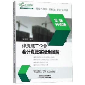 建筑施工企业会计真账实操全图解(全新升级版)