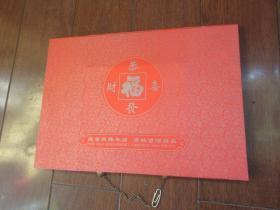 恭喜发财福(纯金吊牌年历,高档馈赠精品)2004年