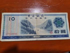 中国银行外汇兑换券 拾圆 10元 一九七九年 1979年 蓝色  品相差些