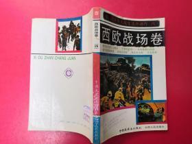 第二次世界大战史连环画库[四]--西欧战场卷