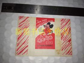 老糖纸-----《米老鼠糖》!(公私合营上海食品厂)