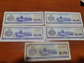 中国银行外汇兑换券 伍角  5角  一九七九年 1979年