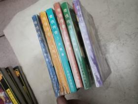 奇侠传奇(1 -6册)