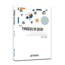 TRIZ跨界创新