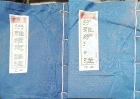 光绪洪雅续志译注(上下)线装【2013年】