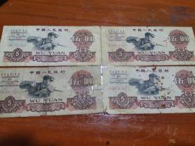 第三套练纲5元纸币,品相如图,保真,看好再拍,一起走400元包邮,单买150元一张