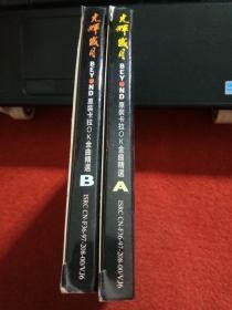光盘-BEYOND 光辉岁月 AB两盘合售(2VCD)