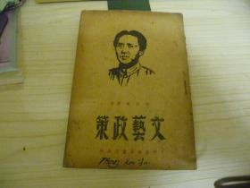 文艺政策【原版图书,民国三十五年十一月 】