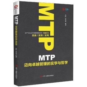 ★MTP迈向卓越管理的实学与哲学
