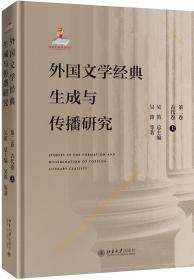 外国文学经典生成与传播研究(第二卷)古代卷(上)