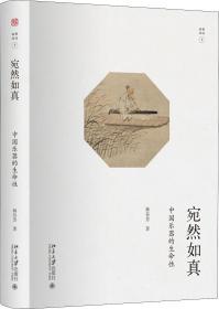 宛然如真:中国乐器的生命性(未名·幽雅阅读丛书)