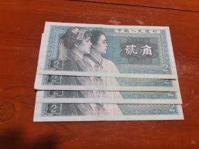 第四套1980年2角连号纸币4张,品相如图。保真,看好再拍
