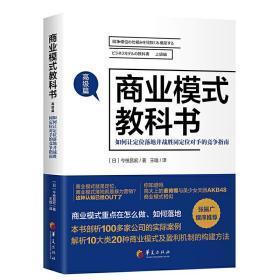 商业模式教科书高级篇