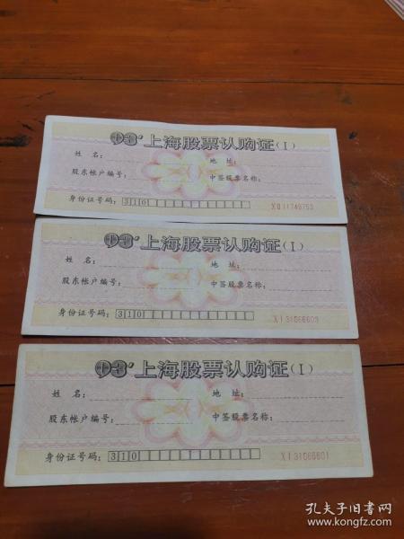 93上海股票认购证(I)(3张)