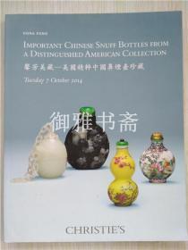 香港佳士得2014年10月7日美国精粹中国鼻烟壶珍藏