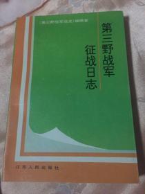第三野战军征战日志1945-1955年(华东野战军战史历史资料)