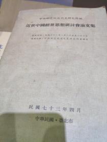 近世中国经世思想研讨会论文集