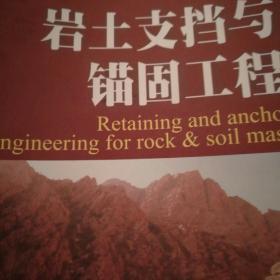 岩土支挡与锚固工程