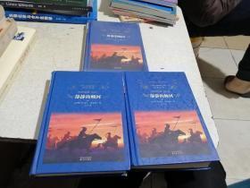 经典译林:静静的顿河(上中下全3册)