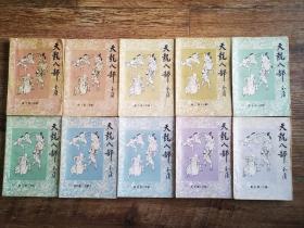 金庸先生签名本(天龙八部)10册全,一版一印感兴趣的话给我留言吧!